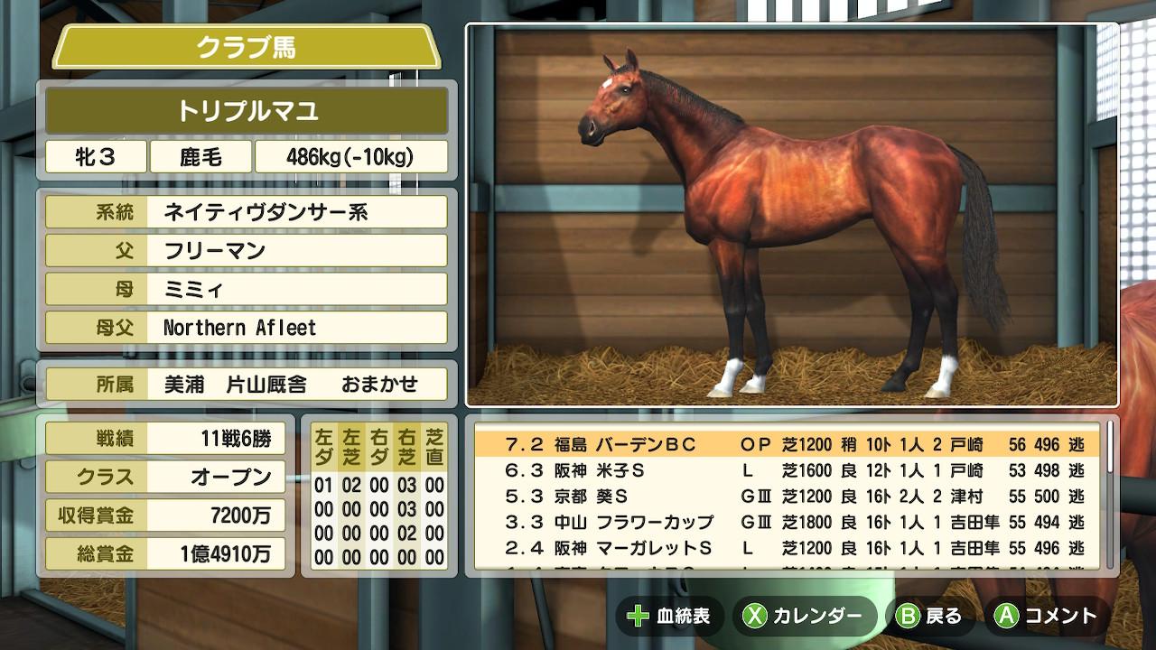 「入厩馬」メニューから馬情報の確認だけができます。