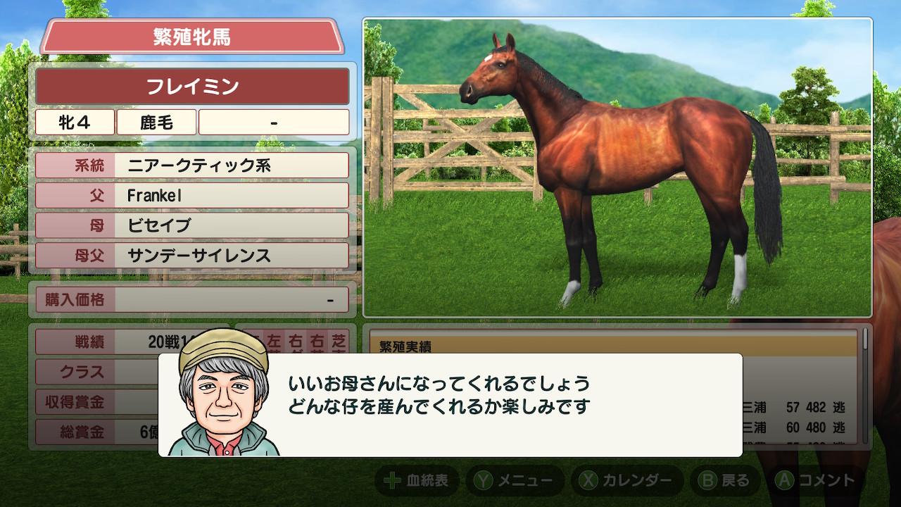 繁殖牝馬としてはそれなりに期待できるのではないかと思っています。