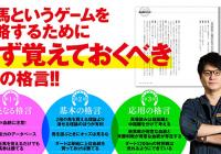 亀谷敬正監修の単行本『永久馬券格言』が1月22日(金)発売!