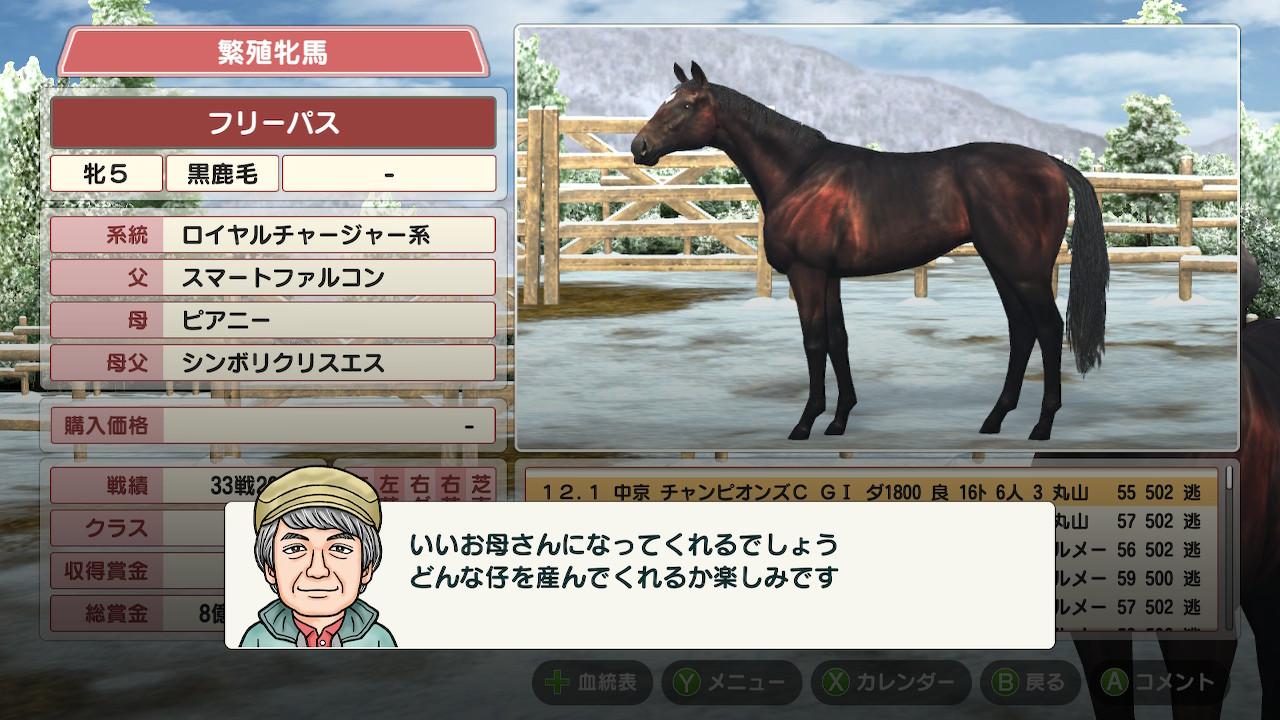 無事に繁殖牝馬となって次の代に繋ぎます。
