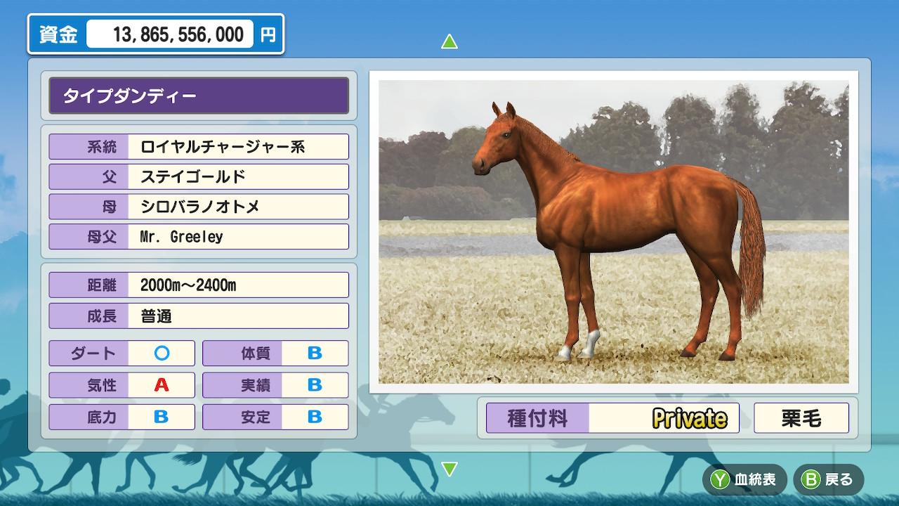 引退させて種牡馬パラメータを見てみます。
