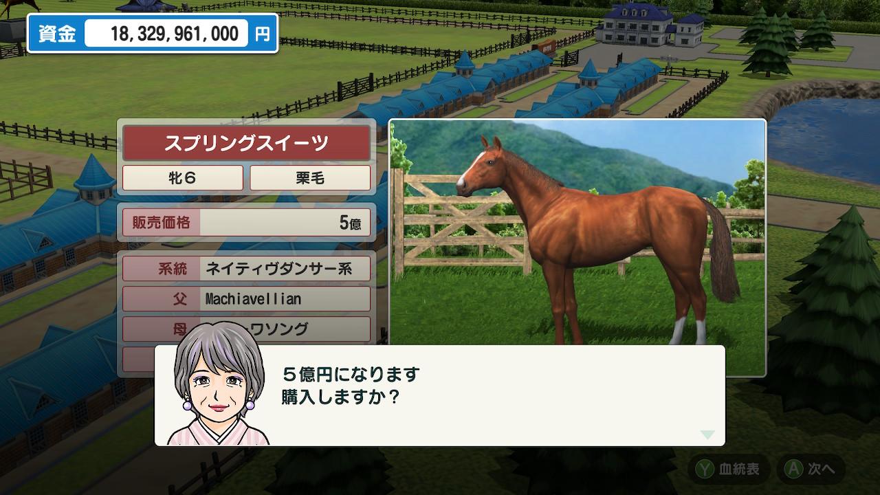 今回はより能力の高い繁殖牝馬スプリングスイーツと配合してみます。