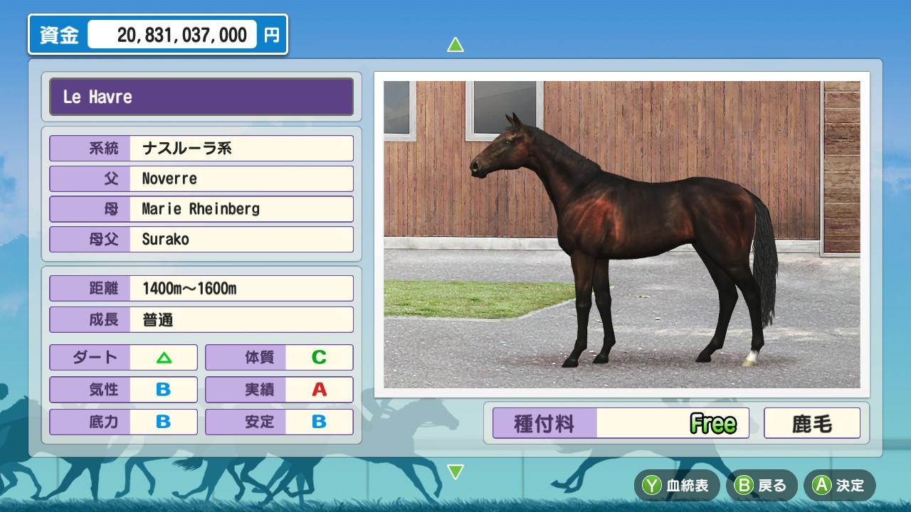 初代で繁殖牝馬を作りやすくするなら、ダイワメジャー×ホワイトショコラで繁殖牝馬を作ってLe Havreを付ける、という手もあります。