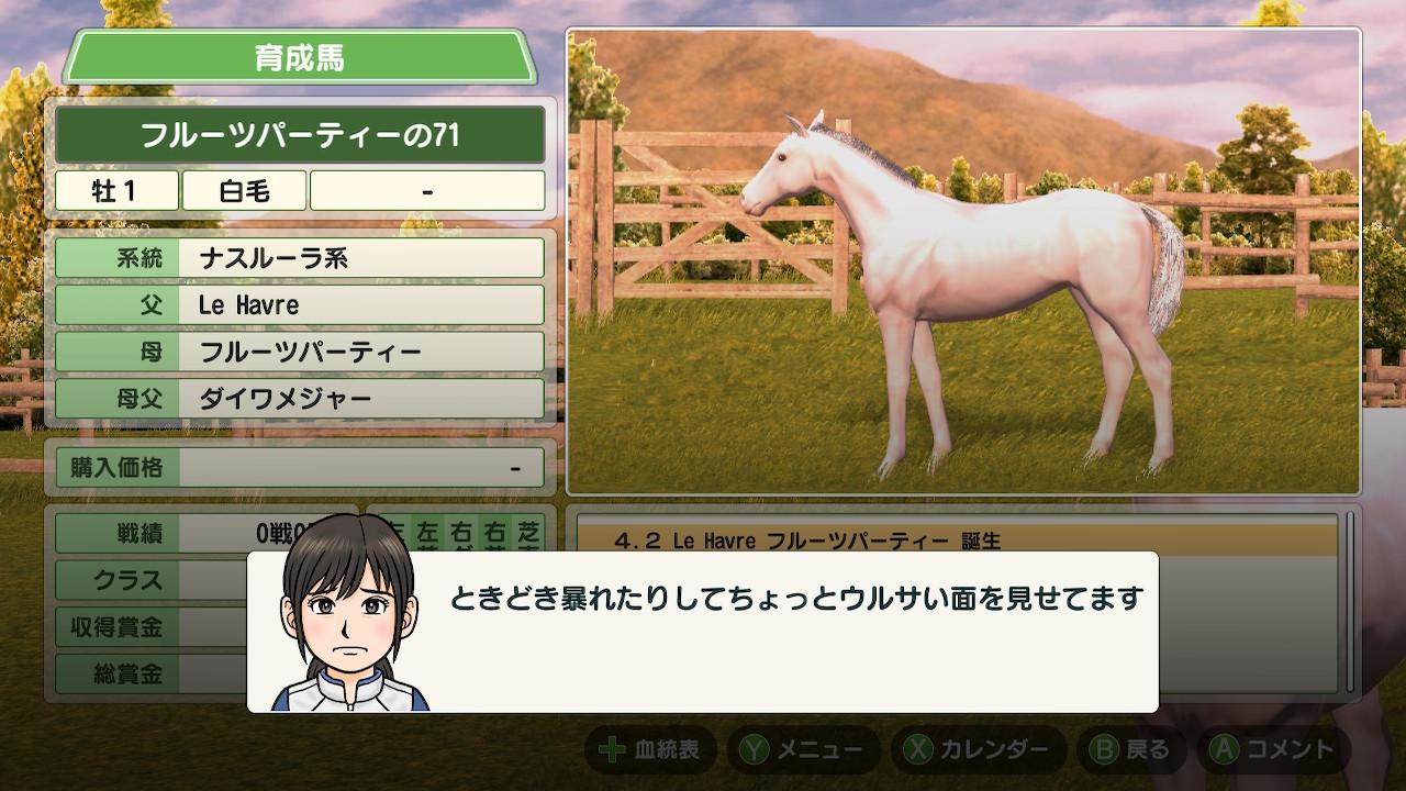 これまで牡馬産駒で「ウルサい」コメントはほぼ見たことがなかったのですが、この配合だとちょくちょく出ます。