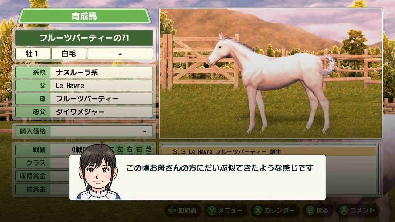 母は「根性」と「ウルサい」をコメントされた馬ですが、母似の産駒はその根性と気性を受け継ぎやすいのでしょう。