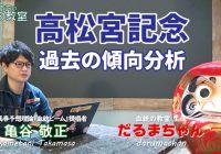 高松宮記念のポイントは血統&馬体重&枠順! /『亀谷敬正の血統の教室』