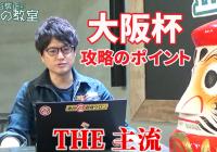大阪杯は主流血統馬を前走と経験で絞り込むレース! /『亀谷敬正の血統の教室』