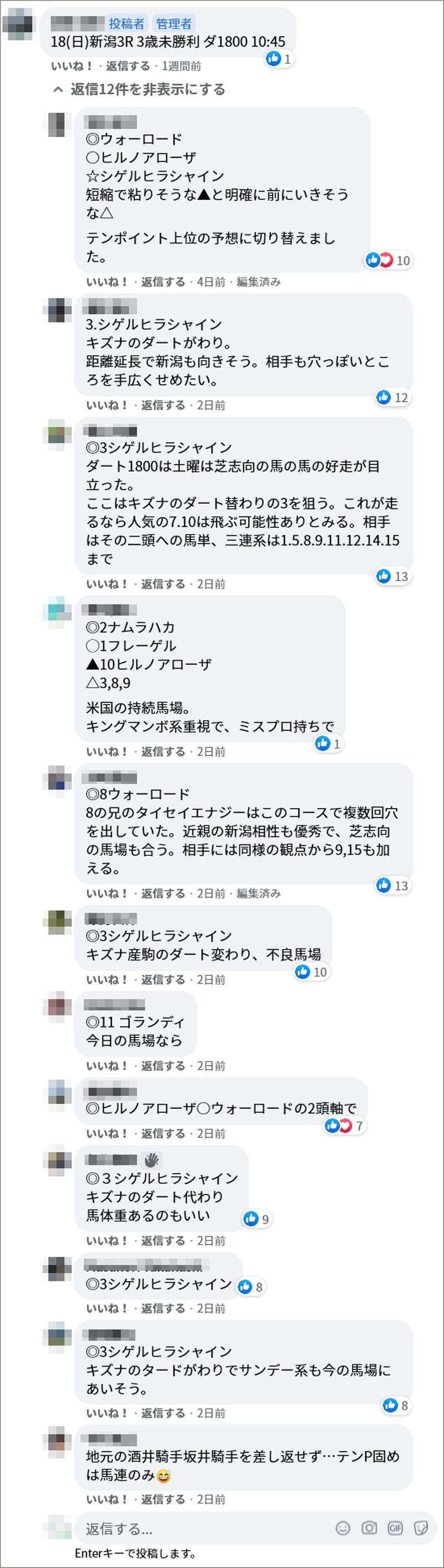 4/18(日)の新潟3R・3歳未勝利(ダ1800m) Facebookページ