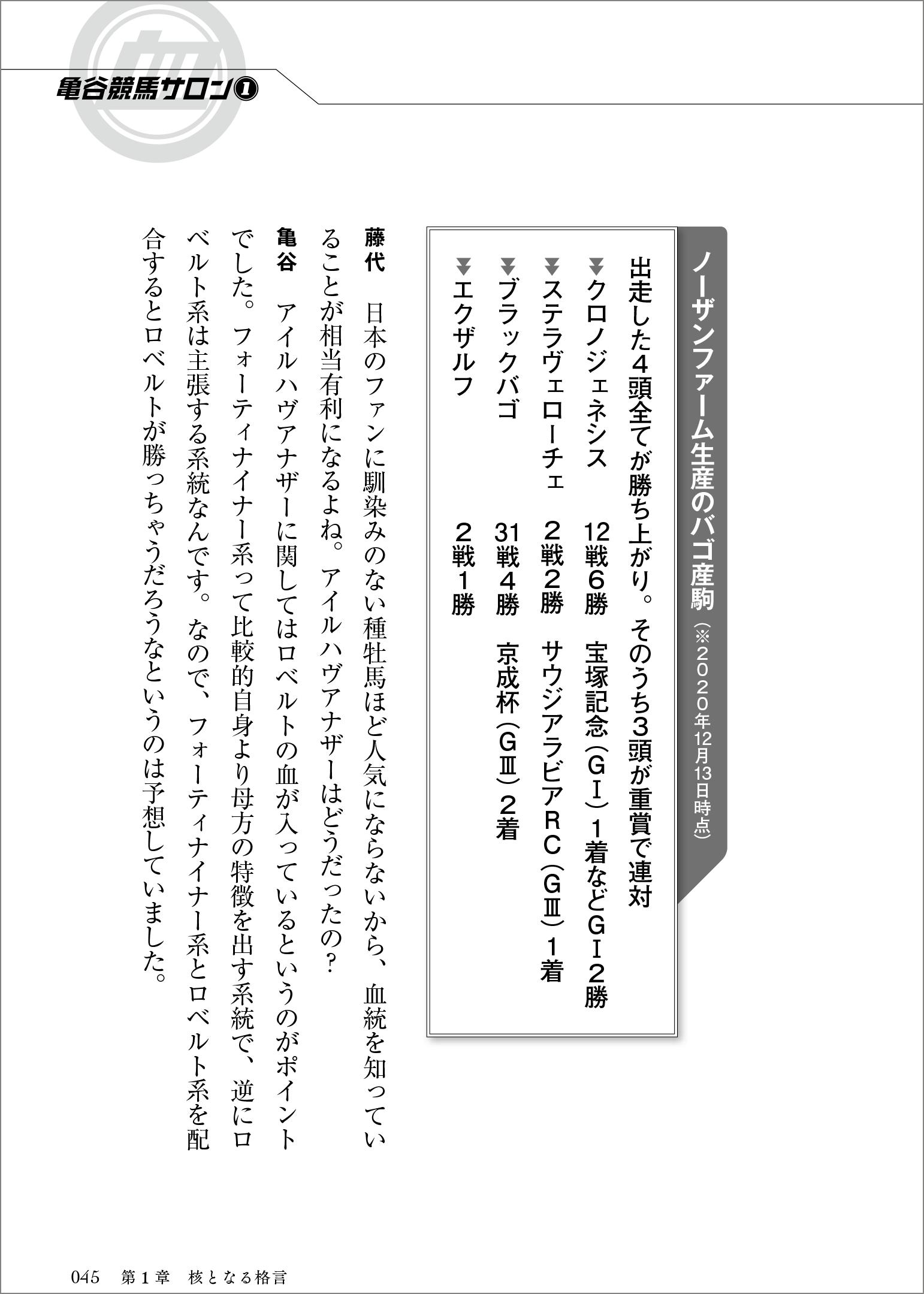 馬券格言_p.45