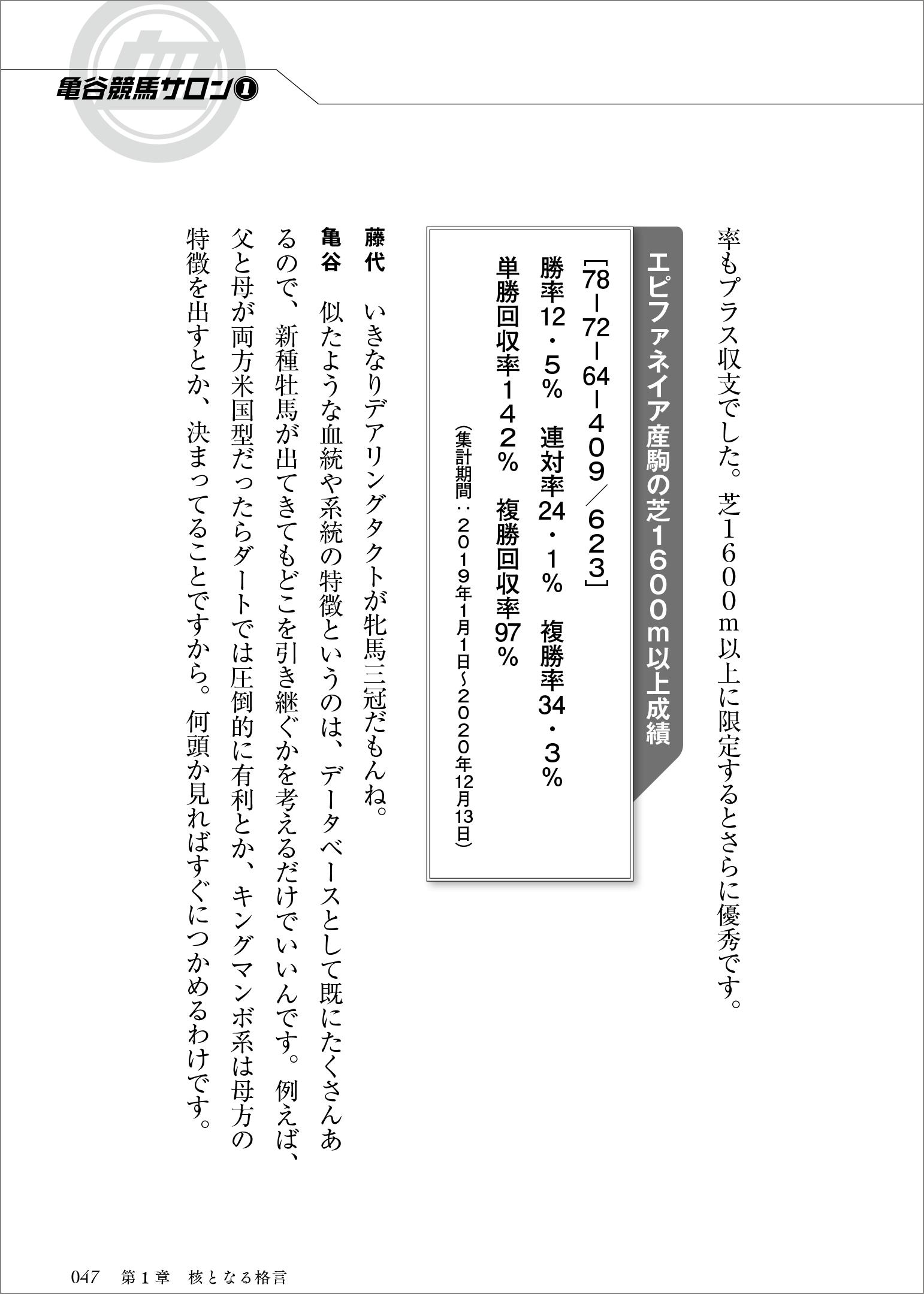 馬券格言_p.47