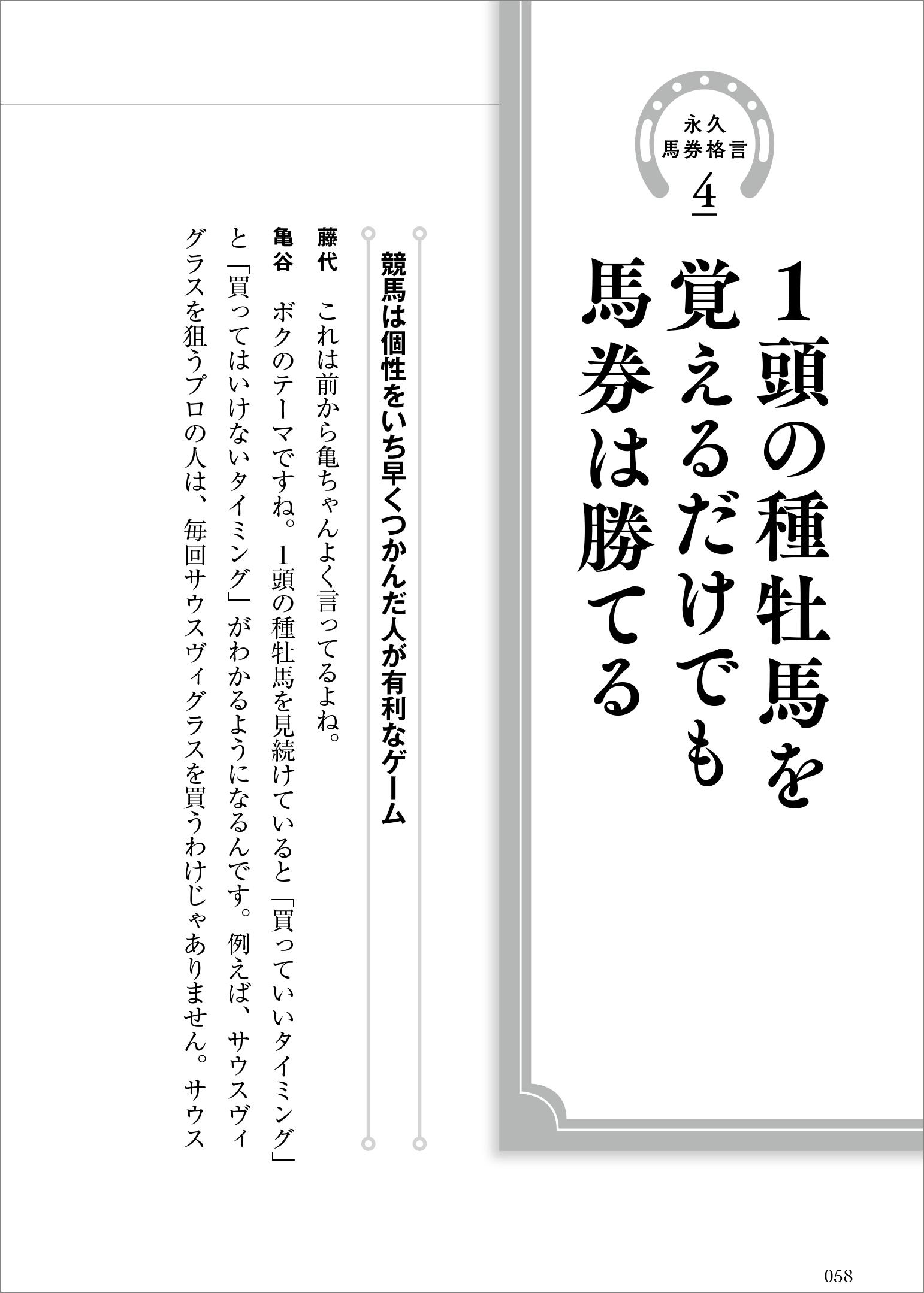 馬券格言_p.58