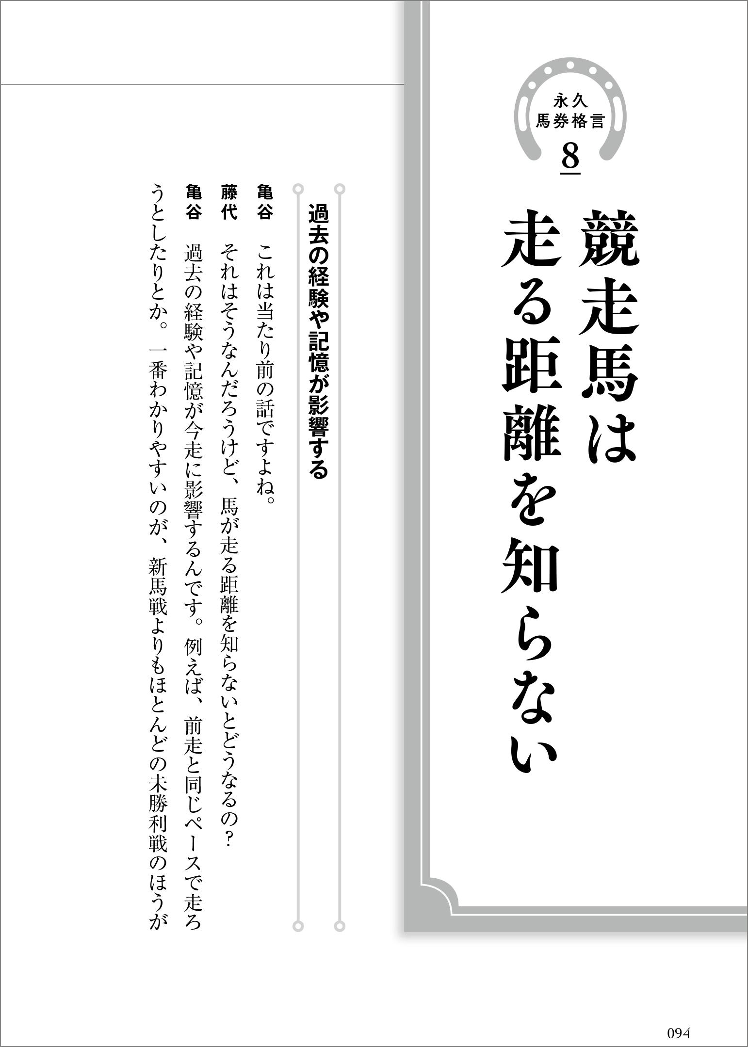 馬券格言_p.94