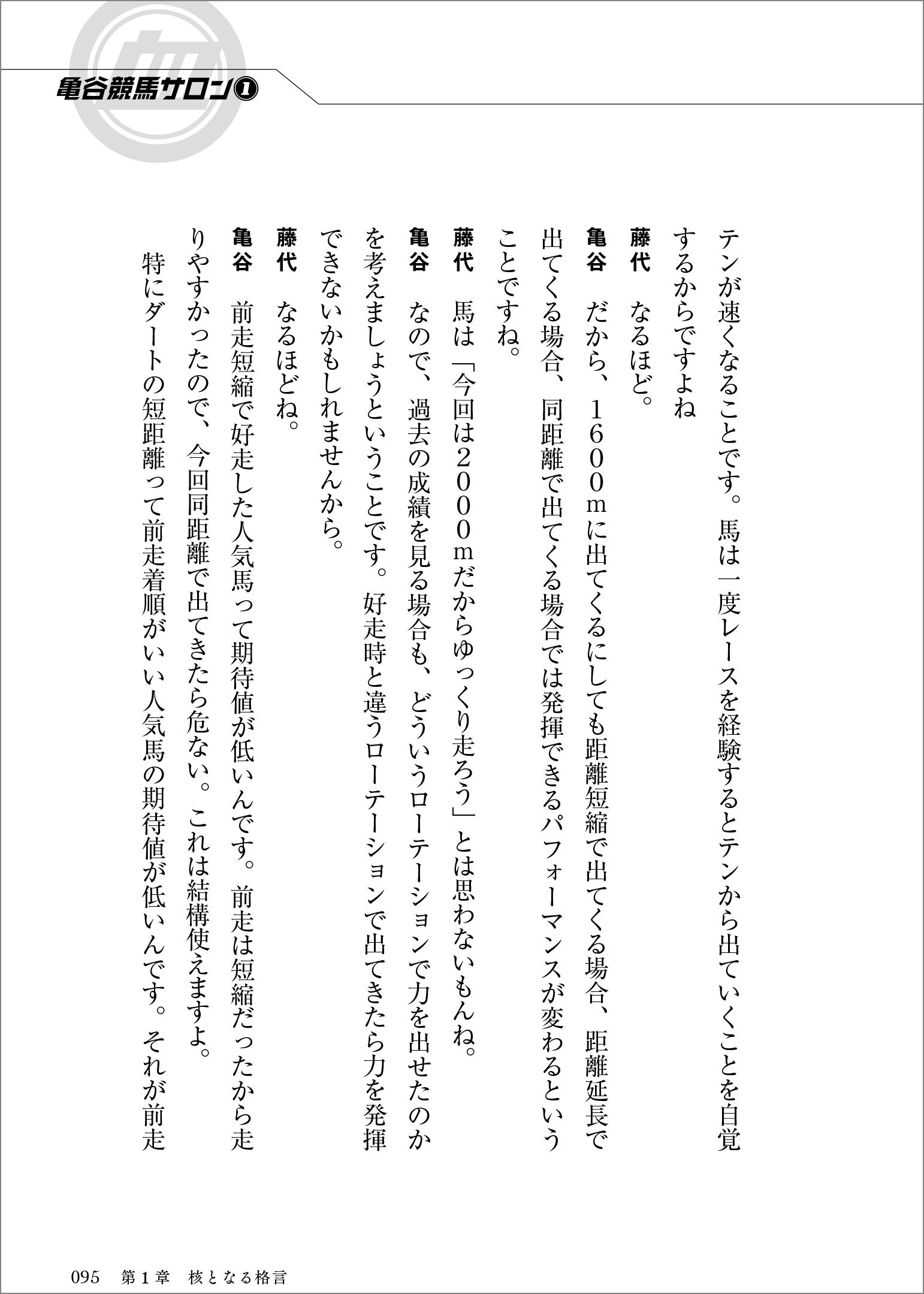 馬券格言_p.95