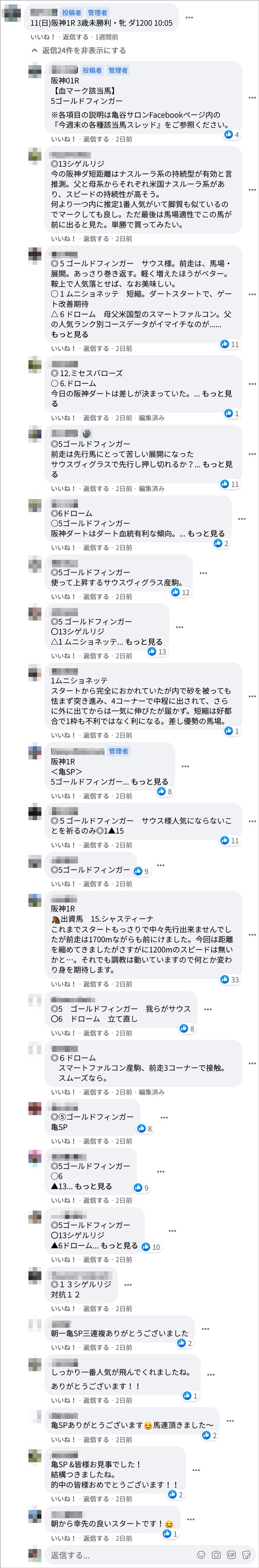 阪神1R・3歳未勝利(ダ1200m) Facebookページ