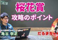 桜花賞のポイントは主流血統&前走内容! /『亀谷敬正の血統の教室』