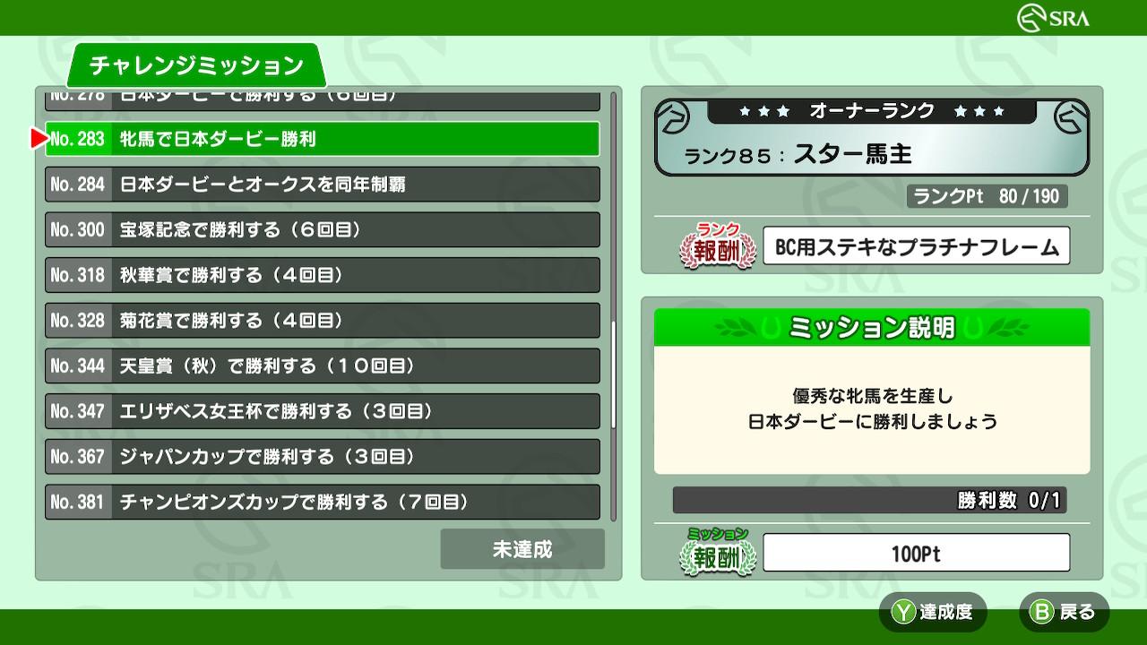 ミッション「牝馬で日本ダービー勝利」達成のための配合をやってみました。