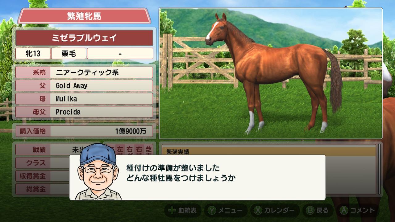 一方のミゼラブルウェイは、Tapitと「凝った配合」になる唯一の繁殖牝馬です。スピード64、スタミナ58、パワー58、ダート○と能力もまずまず。