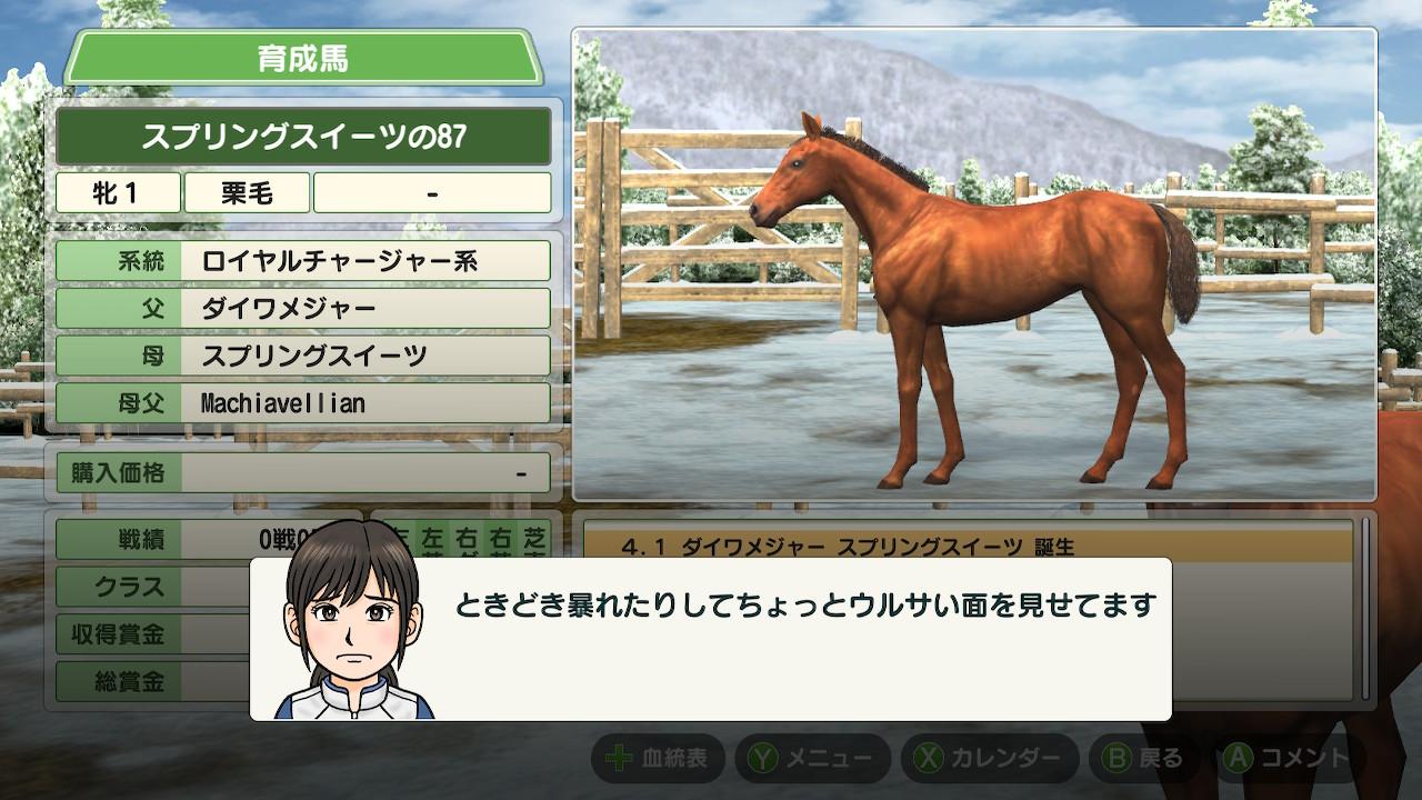 気性Aの配合でも、牝馬産駒は気性難率がかなり高いようですね。