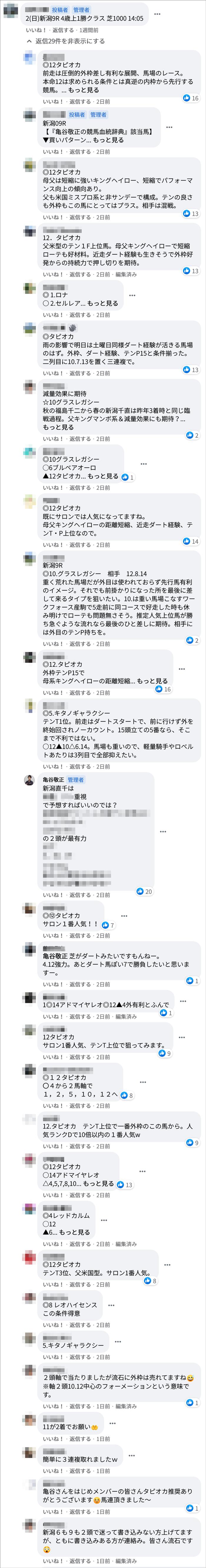 実際のFacebookページがこちらです。