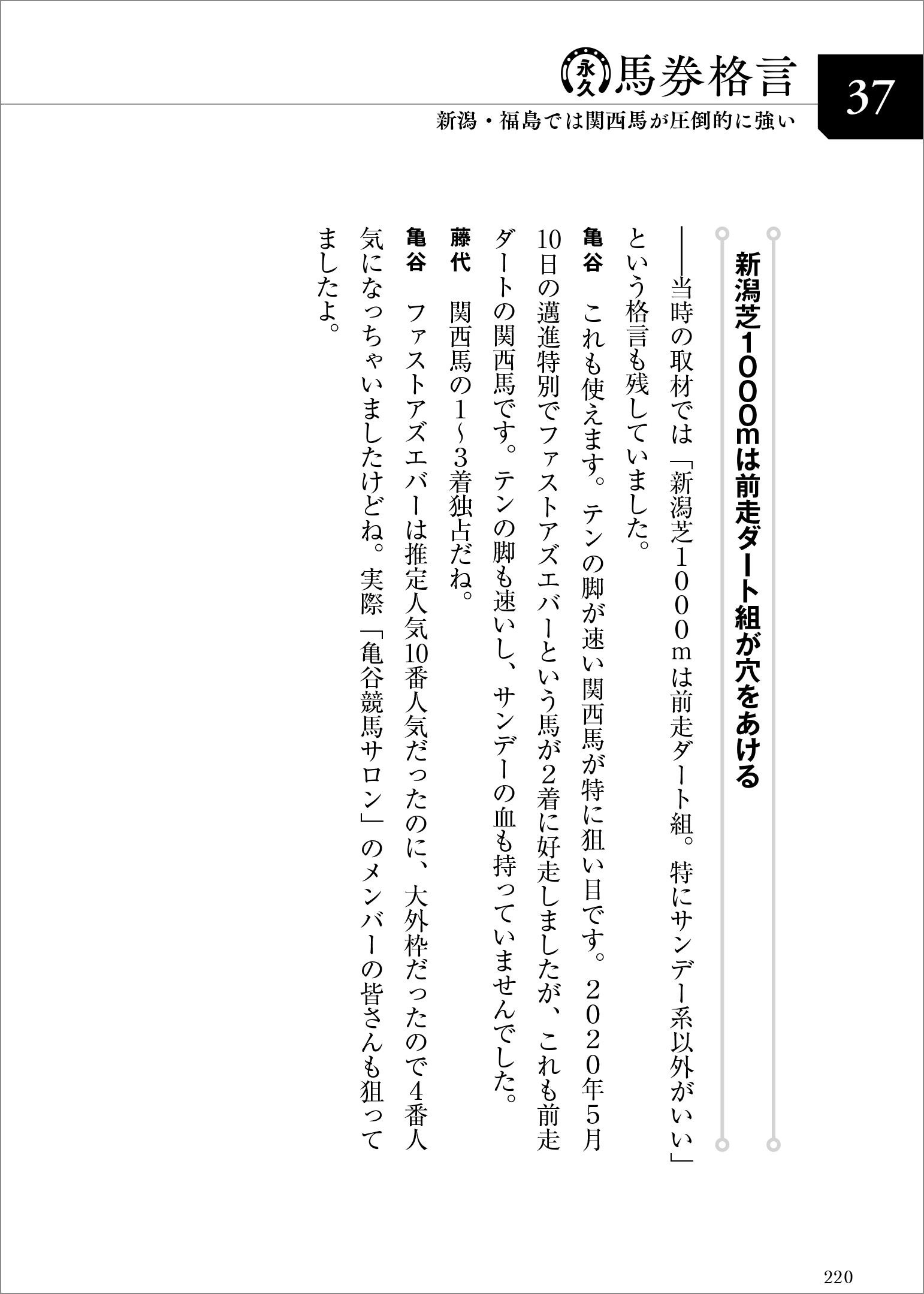 馬券格言_p.220