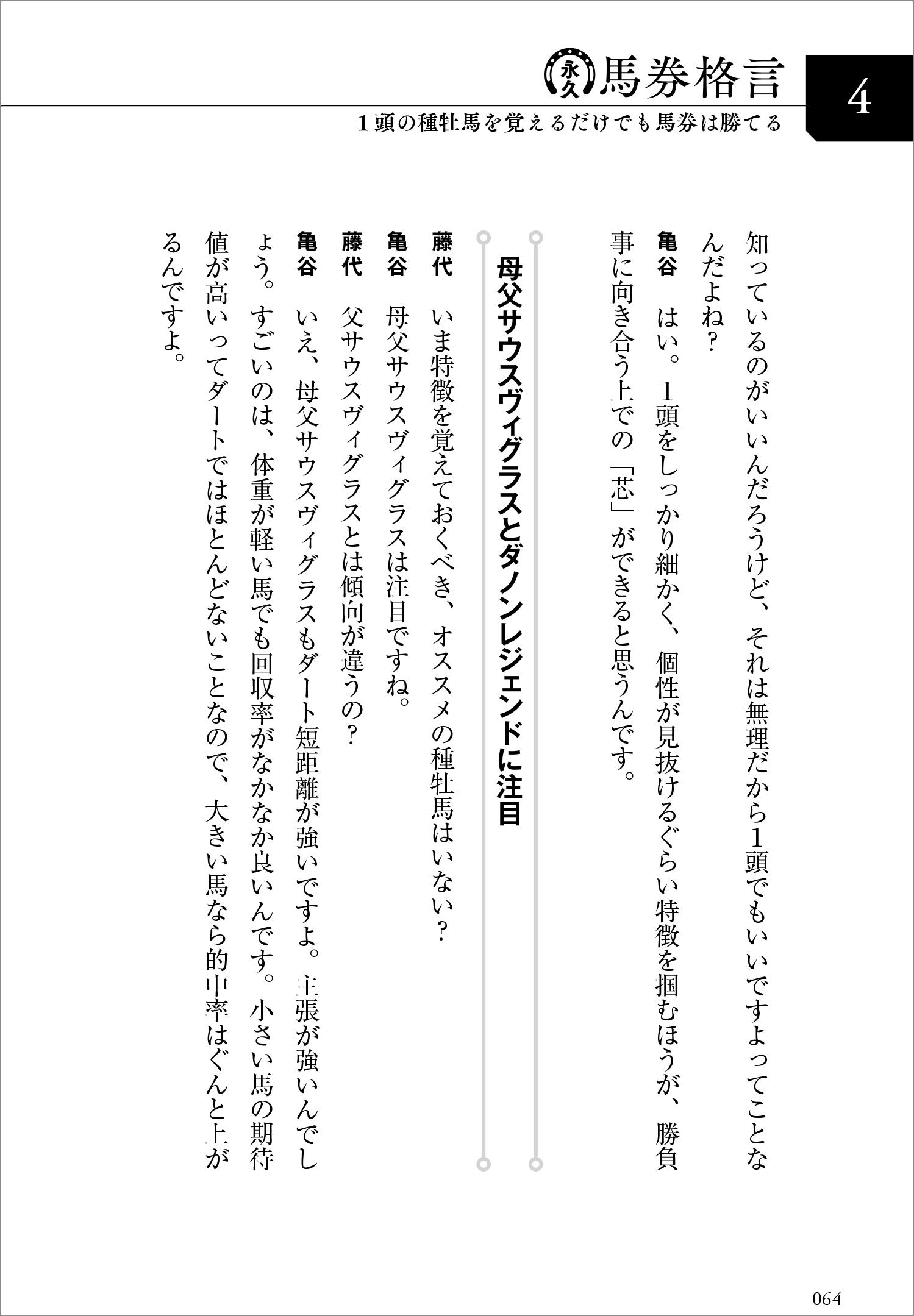 馬券格言_p.64