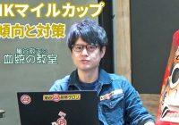 NHKマイルCは米国指向と前走着順を要チェック! /『亀谷敬正の血統の教室』