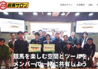 亀谷競馬サロン・レギュラーコース(30日間999円)新設のお知らせ