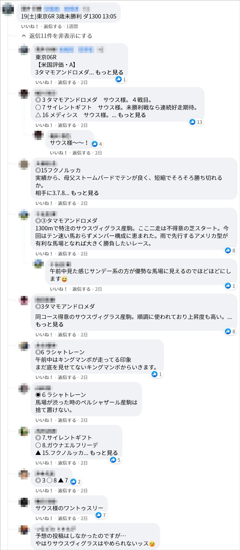 サウスヴィグラスは亀谷ファンにはお馴染み、ダート界の良血ですが、この日の『亀谷競馬サロン』のFacebookページ(プレミアムコース会員のみ公開)でも多くのメンバーが推奨していました。