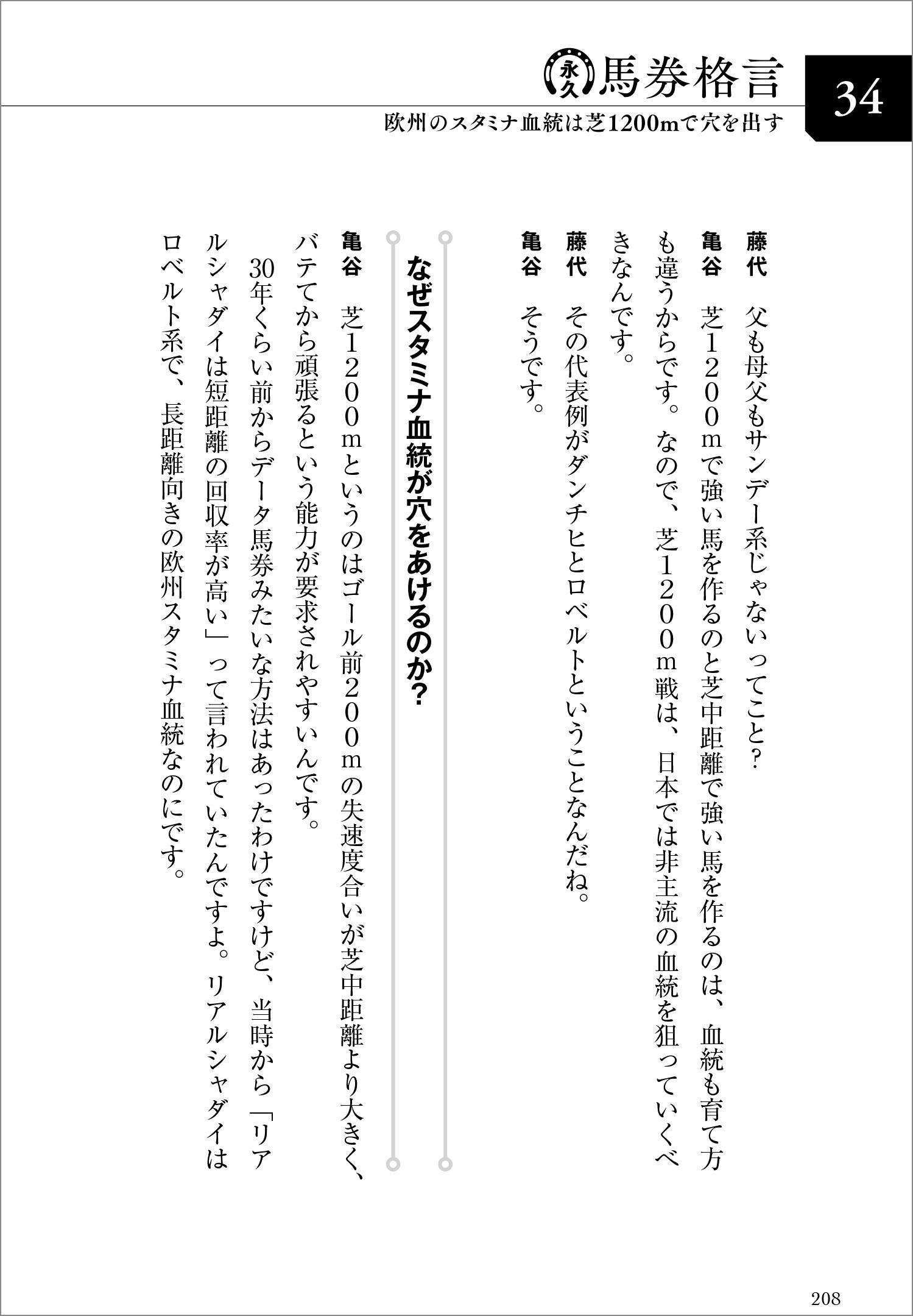 馬券格言_p.208