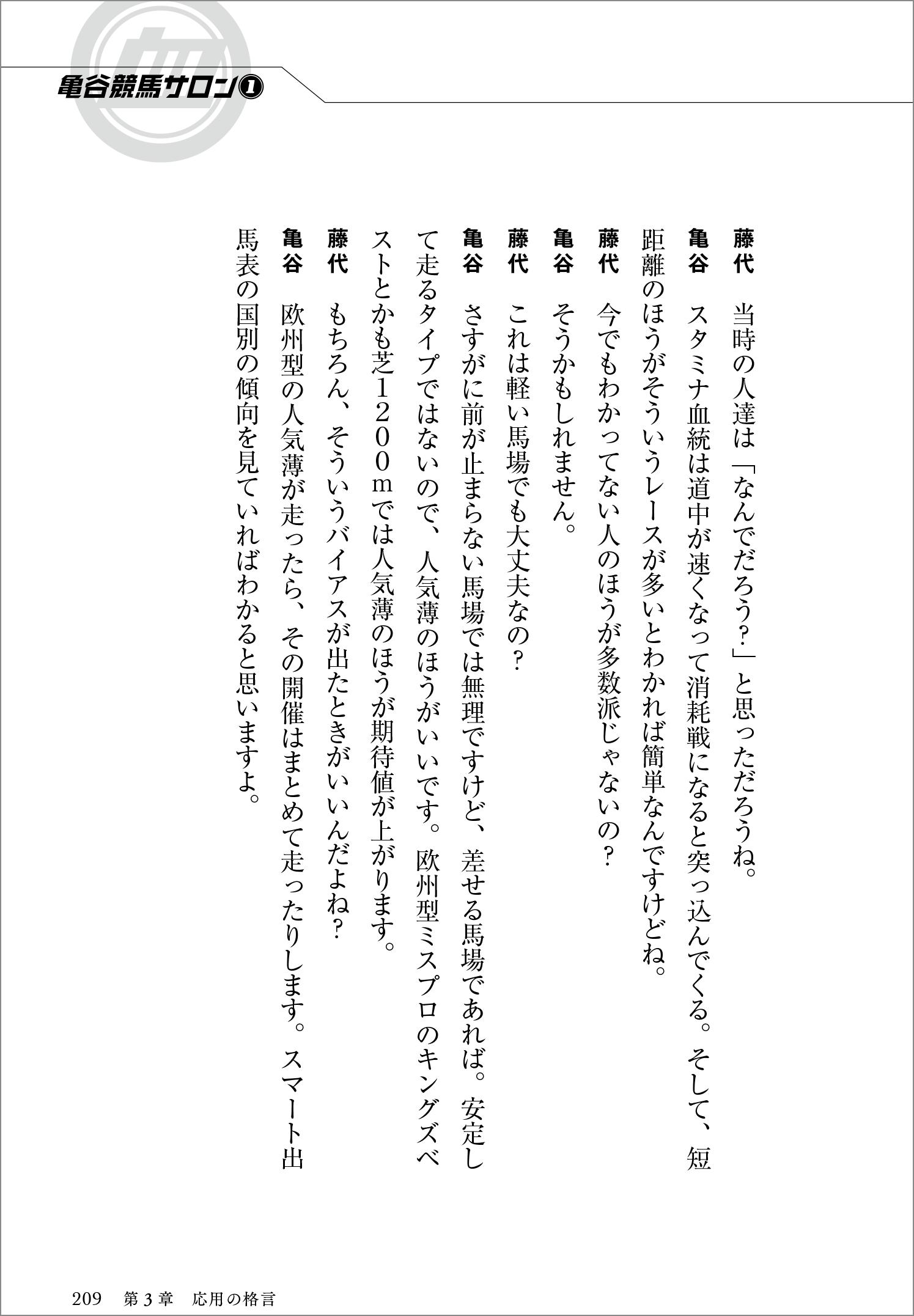 馬券格言_p.209