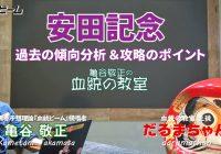 【安田記念】人気を裏切ったアーモンドアイが証明!重要なのは短距離指向! /『亀谷敬正の血統の教室』