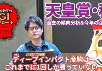 【天皇賞・秋】血統的にコントレイル&グランアレグリアはベストではない!? / 亀谷敬正のGIアプローチ